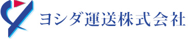 ヨシダ運送株式会社